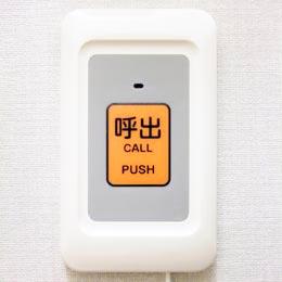 呼び出しボタン(トイレ)